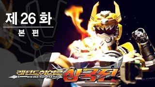 Legend Heroes - Episode 26 - Recruit ZHUGE LIANG
