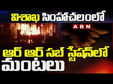 Huge fire at power substation in Simhachalam