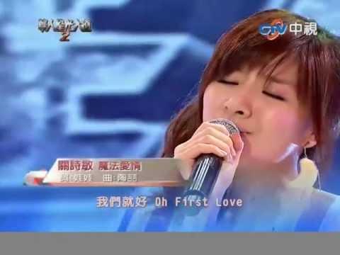 關詩敏 - 魔法愛情