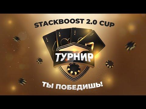 Турнир учеников Академии Покера | StackBOOST 2.0 Cup June 2021