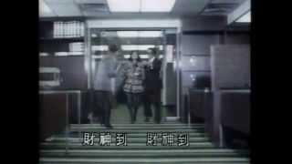 許冠傑 - 財神到 YouTube 影片