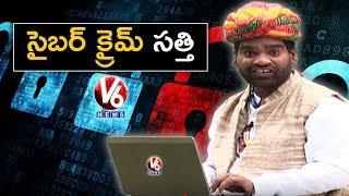 Bithiri Sathi On Cyber Crime Offenders..