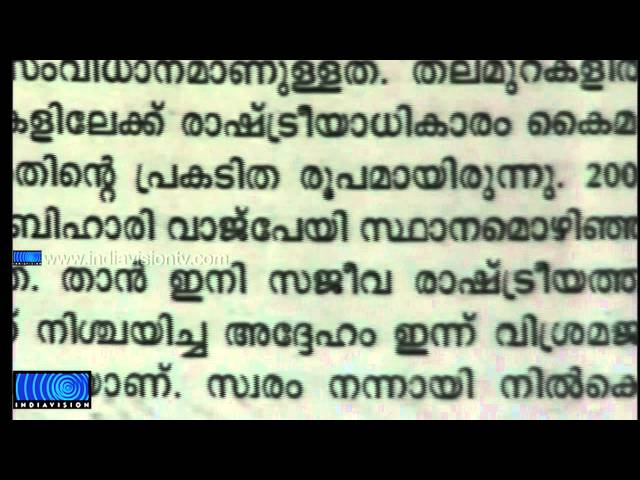 BJP Magazine against L K Adwani, says he is looking for power