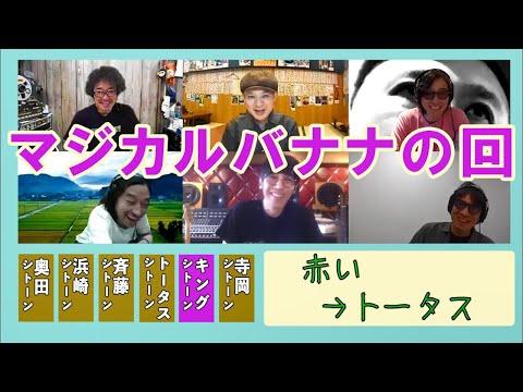 ゲスト:カーリングシトーンズ / 第8回 マジカルバナナの回『カンタンテレタビレ』