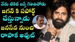 Pawan Kalyan faults Jana Sena MLA for supporting Jagan..