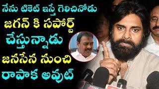 Pawan Kalyan faults Jana Sena MLA for supporting Jagan..