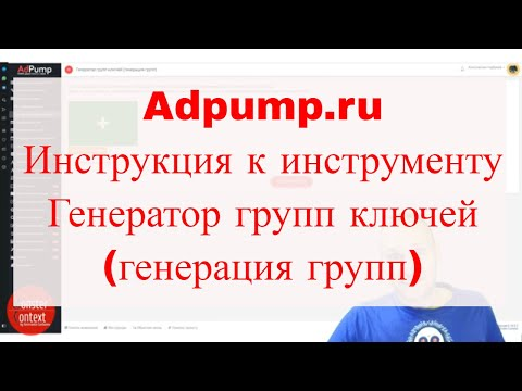 Adpump.ru Инструкция к инструменту: Генератор групп ключей (генерация групп)