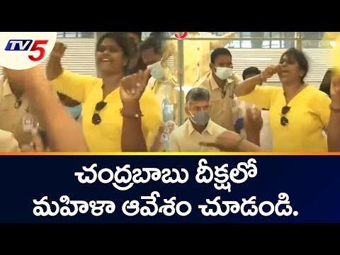 A woman leader dances at Chandrbabu's deeksha to boost TDP cadre morale