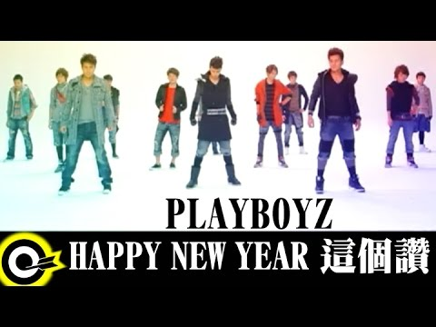PLAYBOYZ-HAPPY NEW YEAR這個讚! (官方完整版MV)