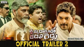 Trailer 2 of Kamma Rajyam Lo Kadapa Reddlu is out!..