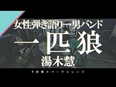 【カバー】一匹狼 / 湯木慧【ロックアレンジ】