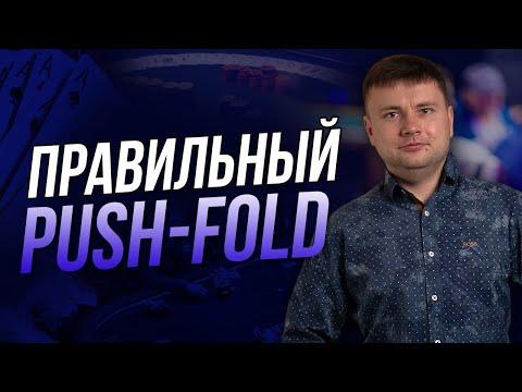 Правильный Push-Fold | Разбор Bounty Hunter Special 10.50$ | Покер заносы