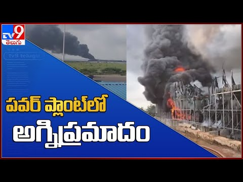 Massive fire accident at GMR Power Plant in Kakinada