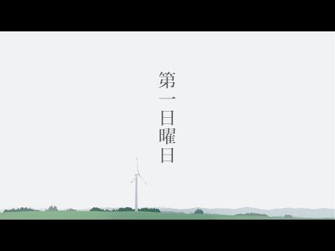 夕食ホット「第一日曜日」  Yushoku-Hot - Sunday