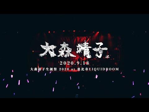 大森靖子生誕祭2020 ダイジェスト