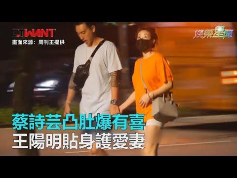 蔡詩芸凸肚爆有喜 王陽明貼身護愛妻|三立新聞網SETN.com