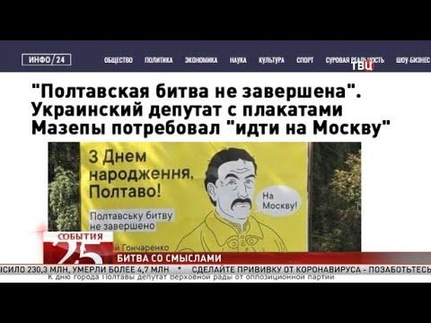 Гончаренко развесил в Полтаве плакаты с призывом идти на Москву. Великий перепост
