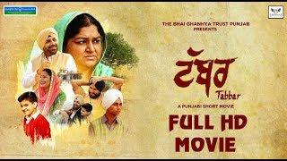Tabbar | Short Punjabi Movie 2018 | Full HD Movie