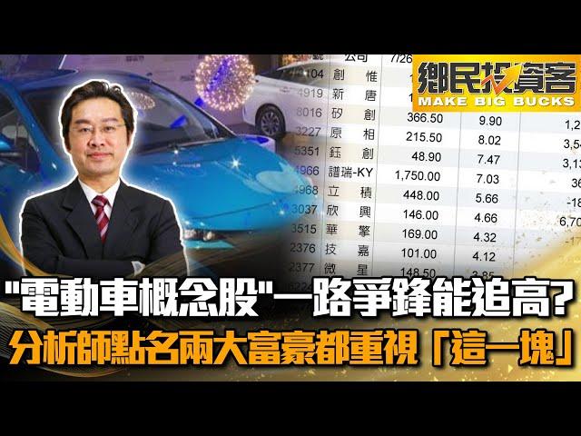 【有影】股市/「電動車概念股」一路爭鋒能追高?分析師點名兩大富豪都重視「這一塊」