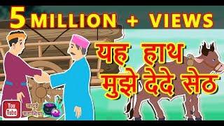 लंगड़ी गाय का सौदा |Hindi Kahaniya | Kids