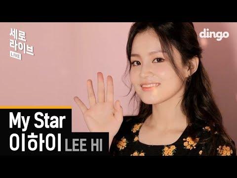 [세로라이브] 이하이 - My Star