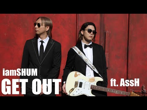 """【ワンカットで撮影した新曲!】""""iamSHUM / GET OUT ft.AssH"""" ( Official Music Video Teaser )"""