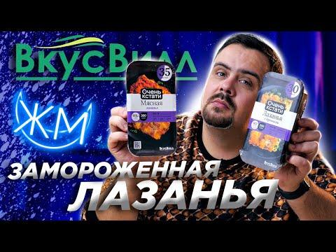 Лазанья от ВкусВилл | Заморозка