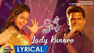 Lady Kunaro Song Lyrical From SWECHA - Chammak Chandra..