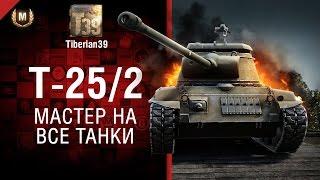 Мастер на все танки №130: Т25/2 -  от Tiberian39
