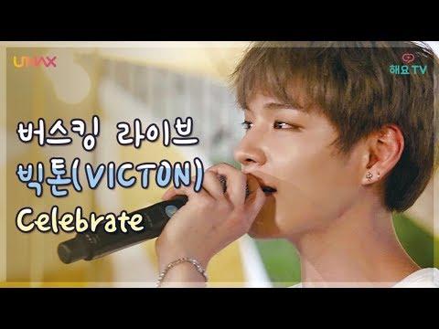 [빅톤] 드라마 '그 남자 오수'의 OST, 라이브 첫 도전! Celebrate ♬ VICTON - Celebrate ('That Man Osu' OST) @버스킹다이어리