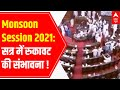 Monsoon Session 2021 Week 3: Disruption likely today as well