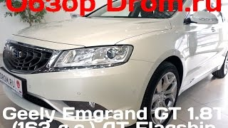 Geely Emgrand GT 2017 1.8T (163 л.с.) AT Flagship - видеообзор