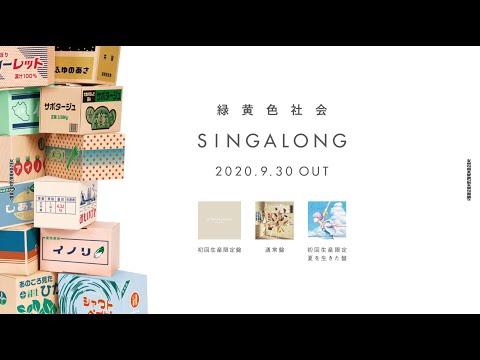 SINGALONG Trailer - New Album 2020.9.30 Release -