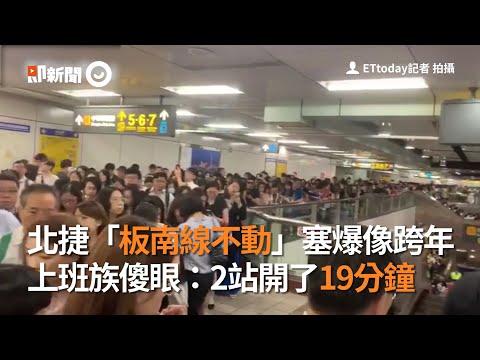 北捷「板南線不動」塞爆像跨年 上班族傻眼:2站開了19分鐘