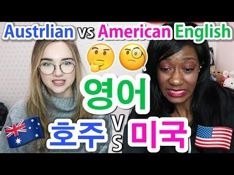 미국 영어 vs 호주 영어! 차이가 뭘까요!? 🤔 with 호주사라! AMERICAN vs AUSTRALIAN ENGLISH
