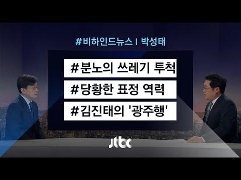 [비하인드 뉴스] 쓰레기 봉투에 '당황'…김진태의 '광주행'