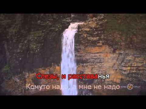 Алексей Маклаков - Не грусти. Караоке версия