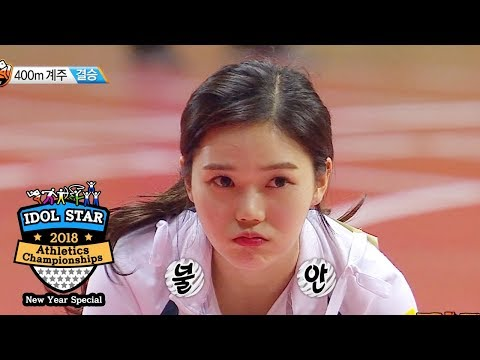 Female Relay Race Final [2018 Idol Star Athletics Championships - New Year Special]