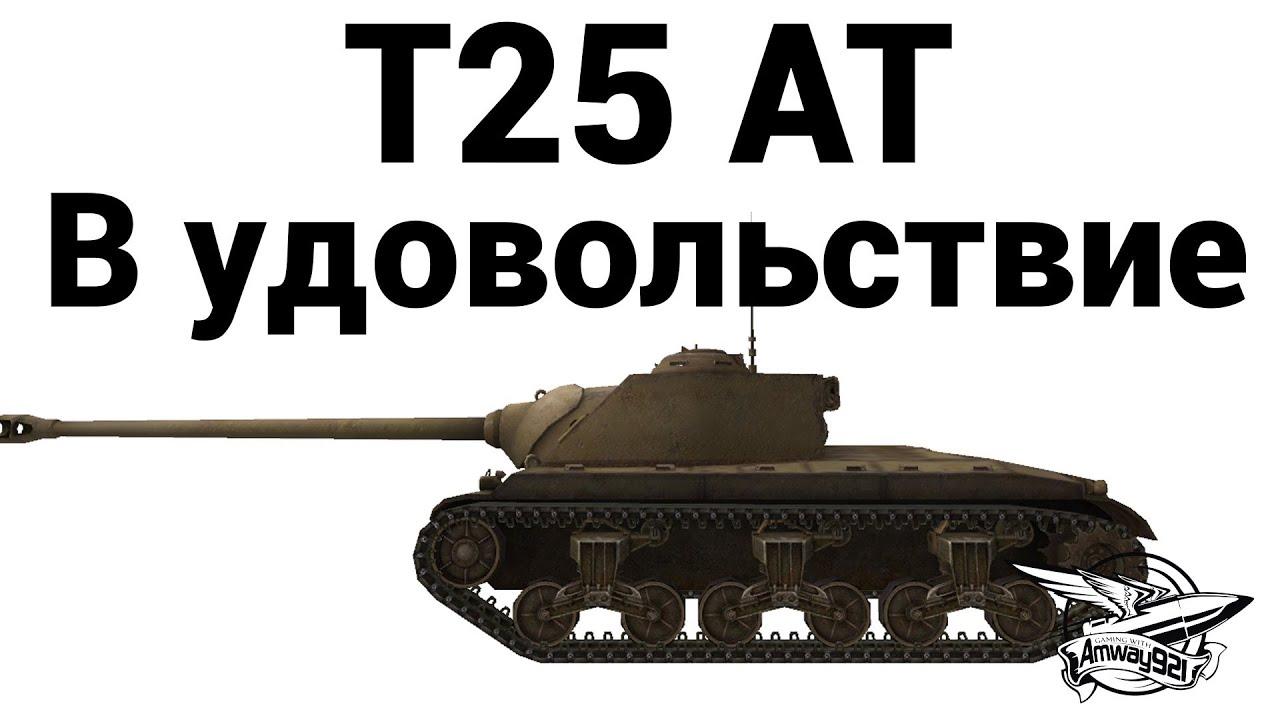 T25 AT - В удовольствие