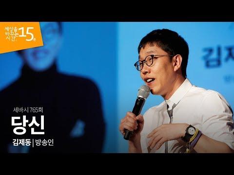 당신 | 김제동 방송인 | 인생 강연 강의 듣기 | 세바시 765회