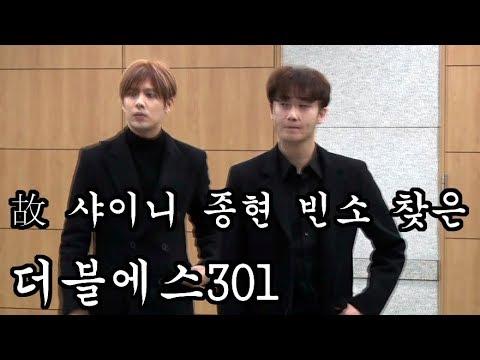 [S영상] 현아-유키스-라붐-더블에스301, 故 샤이니 종현(Shinee Jonghyun) 빈소 가요계 조문 행렬