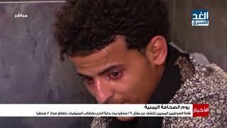 نشرة الأخبار | نقابة الصحفيين اليمنيين تكشف عن مقتل 27 صحفيًا ...