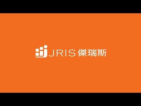 2017 JRIS 傑瑞斯教育有限公司簡介 (中文)