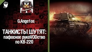 Советский танк КВ-220 - пафосное рукоVODство от G. Ange1os [World of Tanks]
