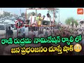 Rani Rudrama Reddy Huge Nomination Rally In Nalgonda | Rani Rudrama Graduate MLC Nomination |YOYO TV