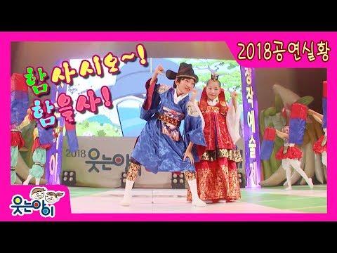 [2018웃는아이TV] 함사시오 함을 사!! 신나는 결혼식으로  초대합니다!