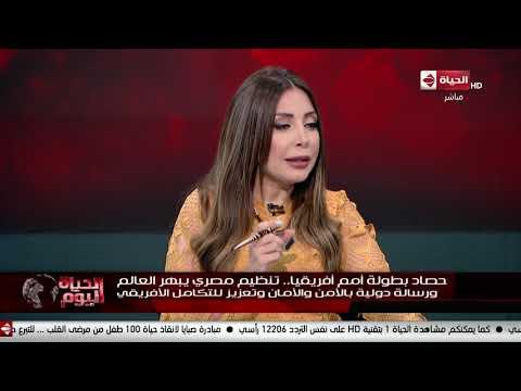 الحياة اليوم - السفير صلاح حليمة: مصر حققت مكاسب متعددة من تنظيم كأس الأمم الأفريقية