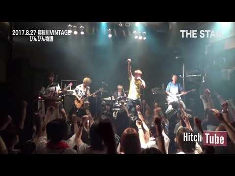 第36回「楽屋裏!ヒッチトーク!」8/27 びんびん物語 打ち上げコメント+ライブ映像!