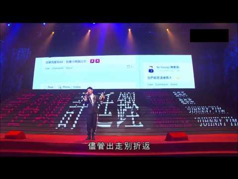 2014.01.01 許廷鏗 叱咤十大「青春頌」LIVE