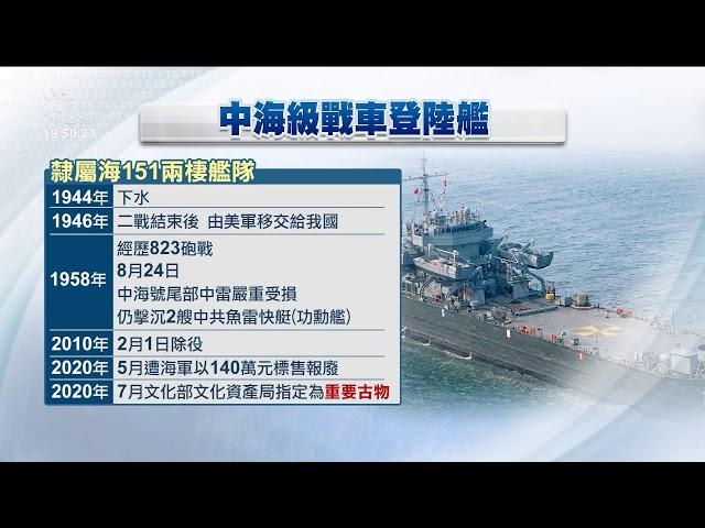 曾參與823砲戰 文資局指定「中海艦」為重要古物